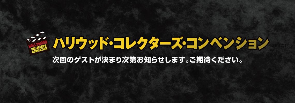 ハリウッド・コレクターズ・コンベンション