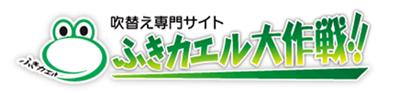 fukikaeru_rogo